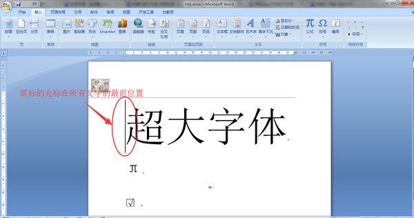 用Word文档画了步骤图,怎么在后面插入空白页