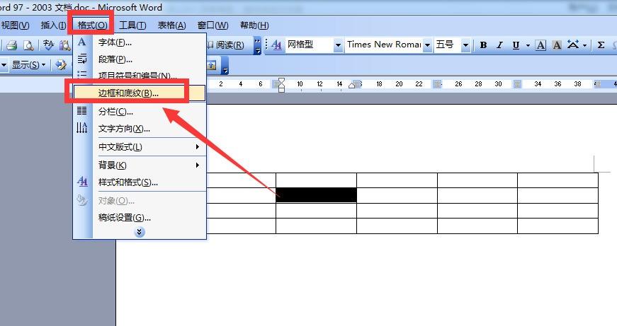 要使word中表格的某几条横线加粗,而其余线不变粗,该怎么处理?