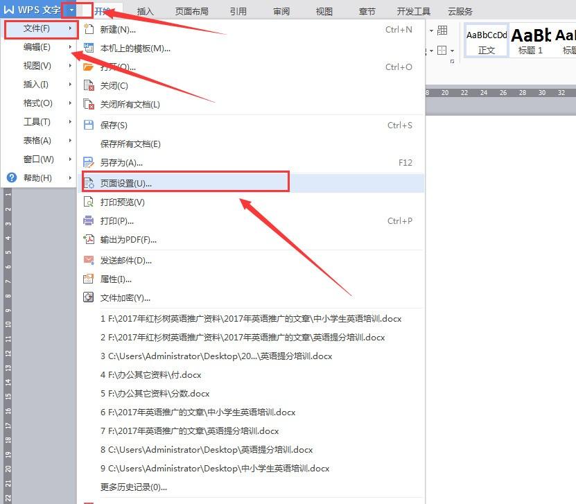 网页页面设置在哪里_在word中页面页首在哪-ZOL问答