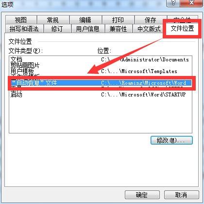 怎么看word文档的缓存文件