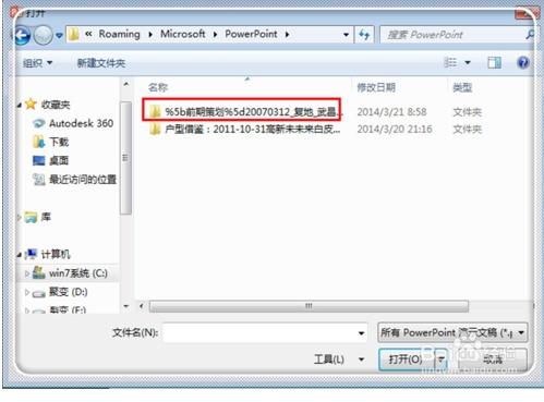 powerpoint文档恢复在哪里