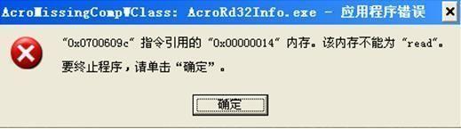 AcroMissingcompWclass:AcroRd32Info.exe -应用程序错误 怎么处理啊?
