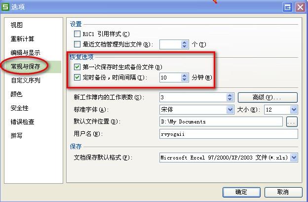 wps 表格数据丢失怎么处理可以恢复吗