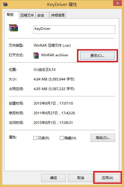 "WIN7系统怎么让ISO文件的打开方式设定为""windows光盘映像刻录机"",电脑上默认打开方式是压缩软件"