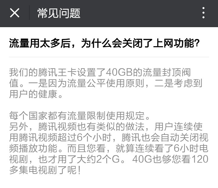 腾讯大王卡40g流量用完了怎么处理,能不能自己开流量用啊