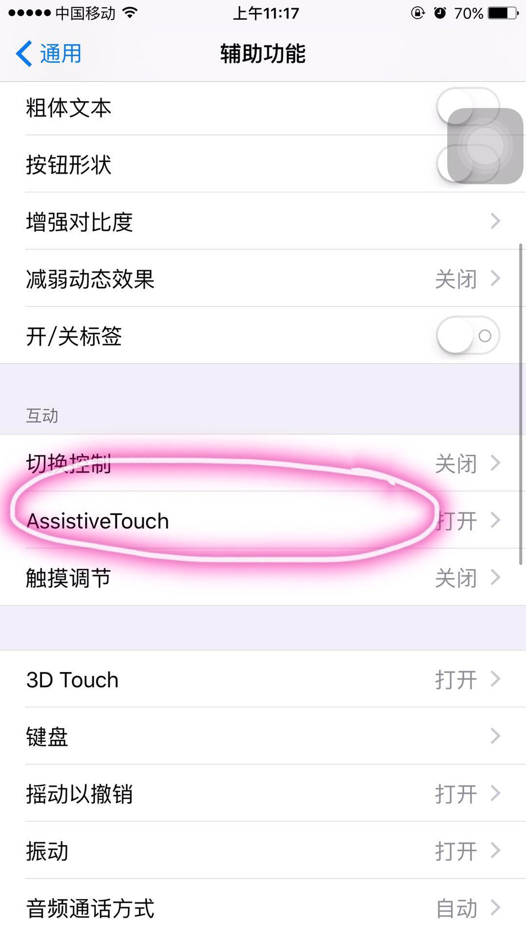 苹果5S快捷键不能截图怎么处理