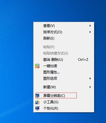 怎么设置默认屏幕分辨率?