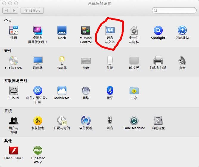 苹果mac输入法怎样设置成默认中文