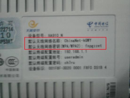 华为HG8010C GPON终端(光纤猫)怎么进入WEB界面,帐户和密码是多少?