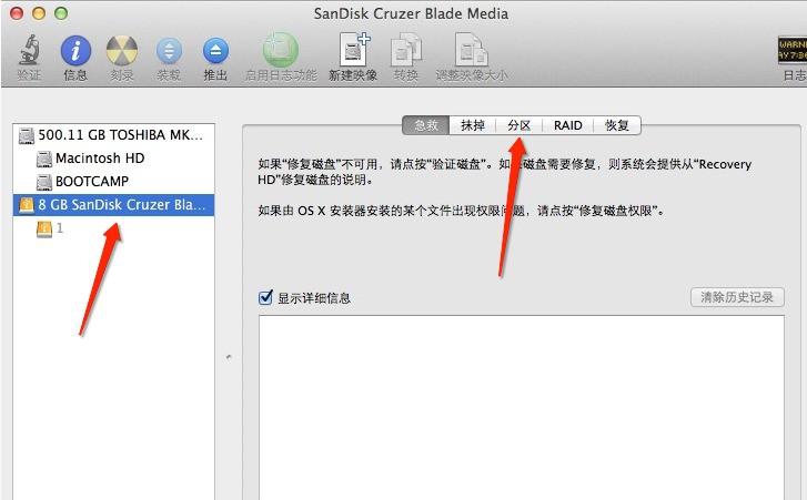 怎么制作mac os x 10.6安装u盘