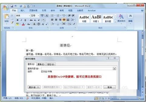 不打开word文档状况下可以搜索文档内容关键字么?
