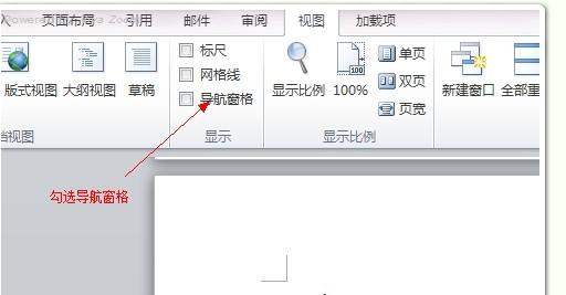 word文档点击目录是显示'无法打开指定文件'怎么处理?
