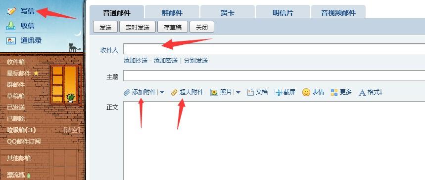 怎么通过QQ邮箱用附件发送图片?