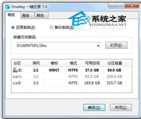 硬盘全都是NTFS分区,如何用Ghost做镜像?