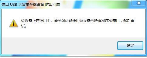 在点拔出U盘时,老说被占用,要求手动关闭占用的程序,怎么样关闭才能安全弹出