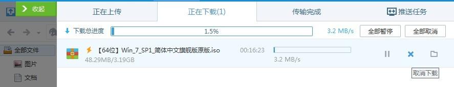 百度网盘等待下载的任务不小心删除了怎么处理