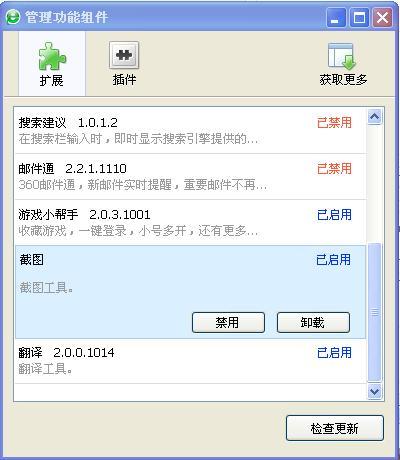 SnapPlugin 是什么 电脑界面突然多出来这个文件夹