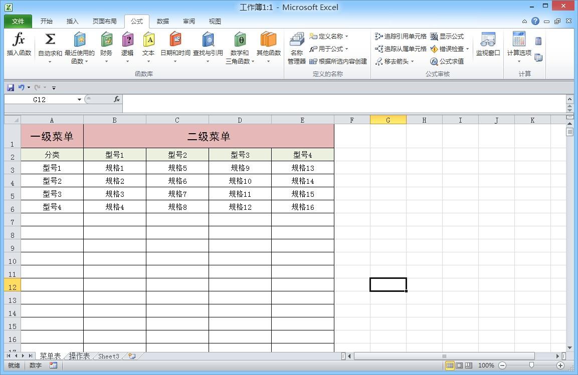 excel中的有两个下拉栏分别在两个单元格,怎么通过点选一个单元格的内容改变另一个单元格下拉栏的选项