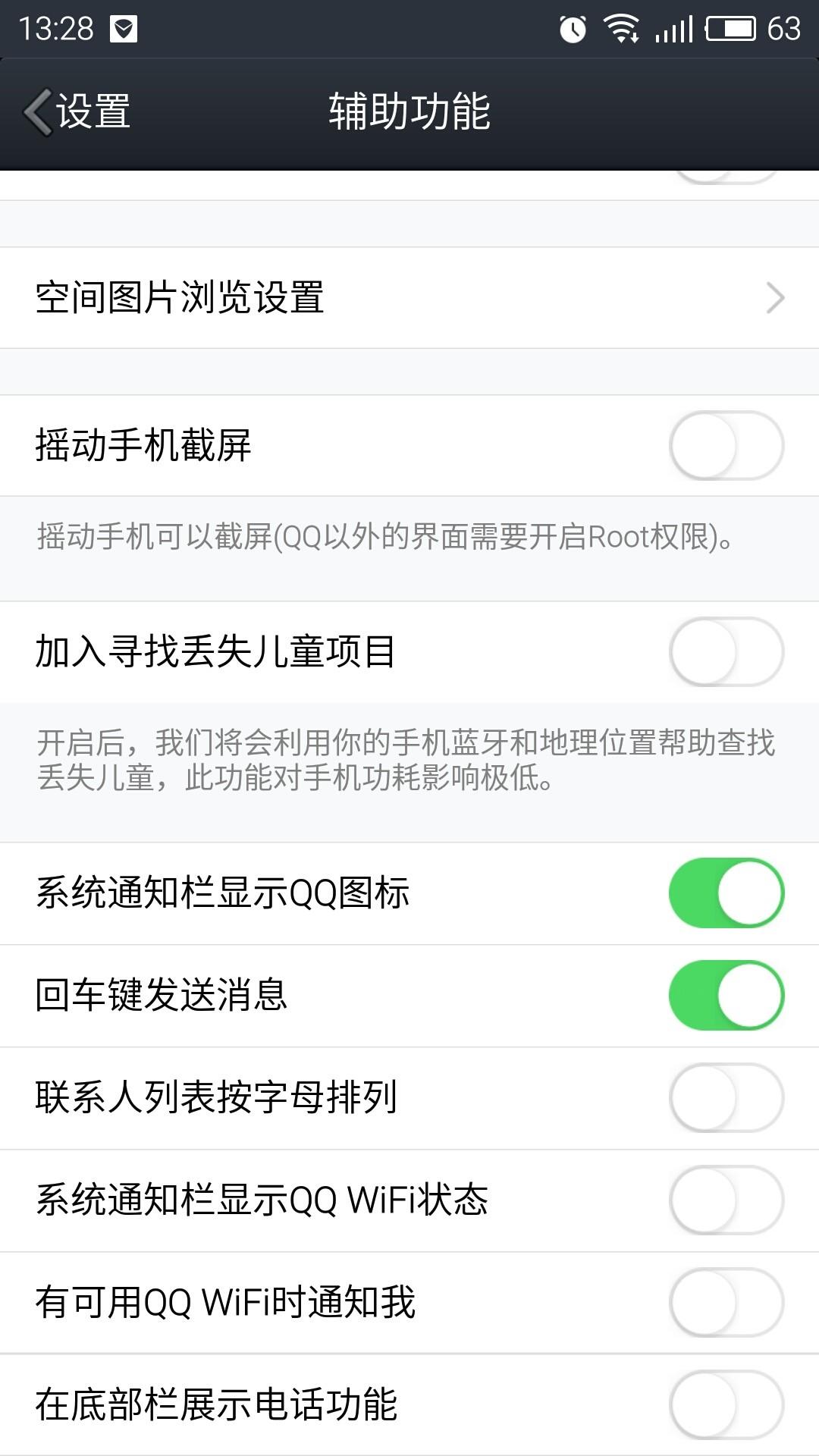 手机键盘回车键发送消息功能怎么取消