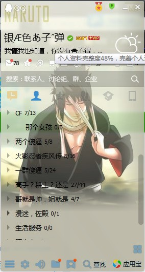 QQ登录上之后怎么样查看自己的QQ密码?