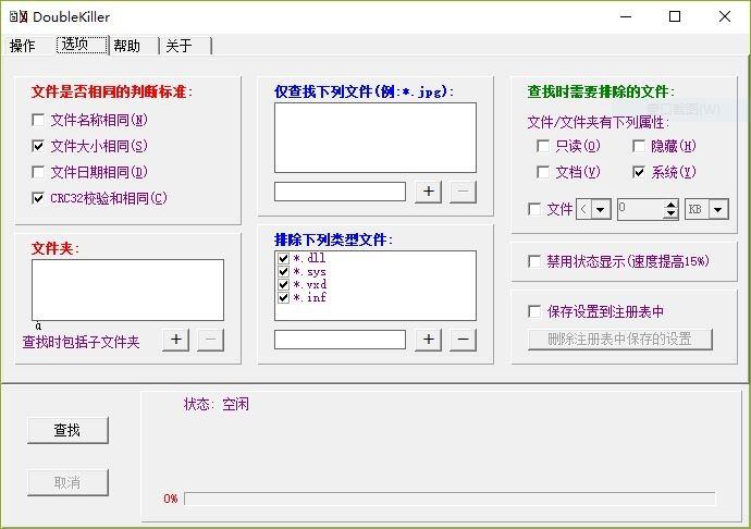 linux 删除不同文件夹内相同的文件