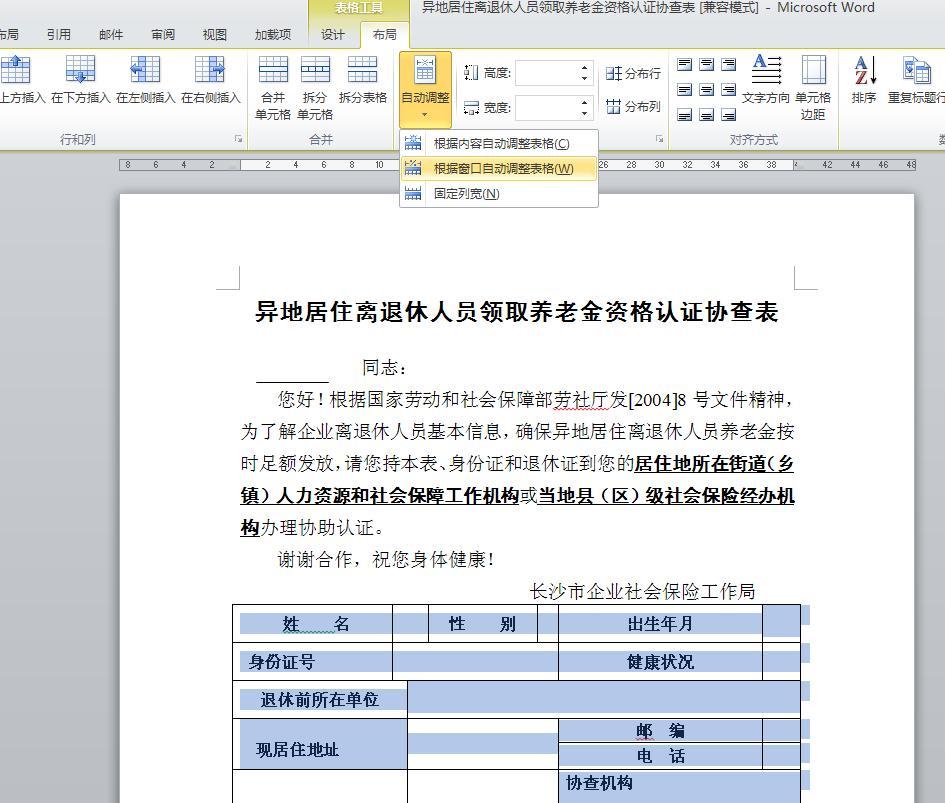 WORD表格右边超出页面,看不到了,肿么调回来