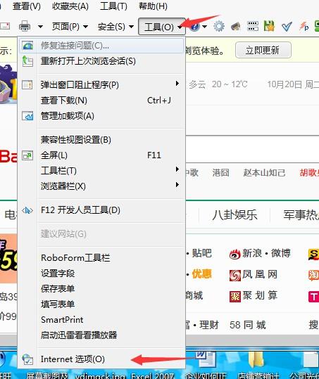 """ie浏览器工具栏""""Internet 选项的字体肿么调为中文"""