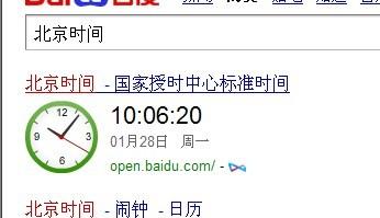 网页上的北京时间校准一点误差都没有吗?