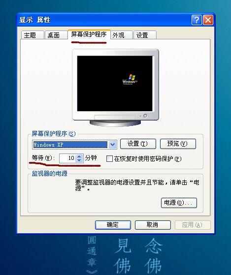 笔记本电脑设置了自动锁屏的,但是到了时间屏幕还不会关,请问是怎么回事?