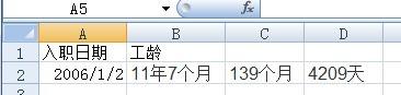 请问怎么在Excel中根据当前时间和入职日期计算员工工龄