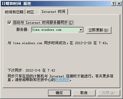 为何我的电脑的右下角时间双击之后没有internet时间同步选项?
