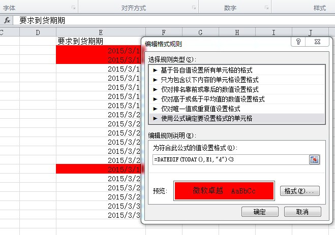 wps表格中有日期和时间,怎么样把时间全部去掉只显示日期