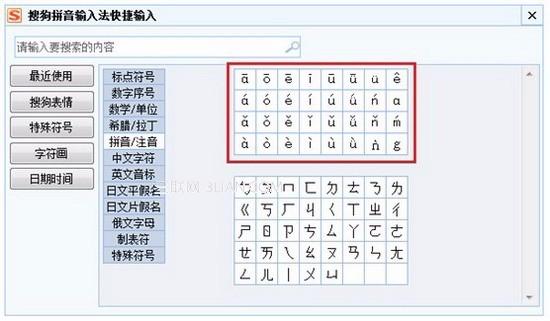 qq拼音表情快捷键_打字的拼音上面的声调符号怎么打出来-ZOL问答