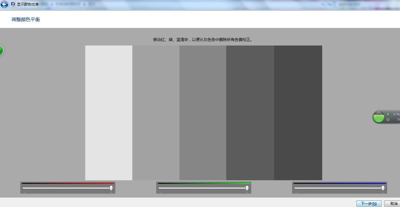 电脑屏幕颜色很刺眼