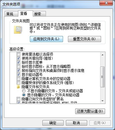 """我把文件属性,选择了""""隐藏"""",请问,怎么才能找出隐藏的文件呀"""