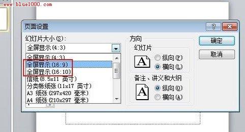 ppt2010播放时如何全屏显示或铺满全屏幕
