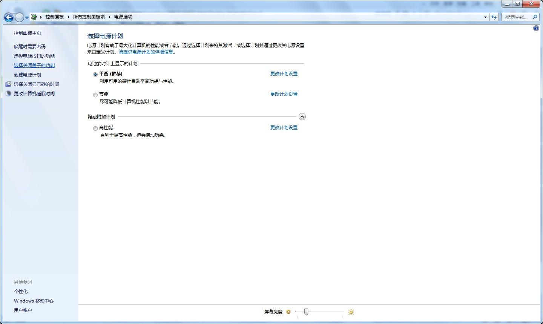 怎么让电脑在休眠时继续下载文件
