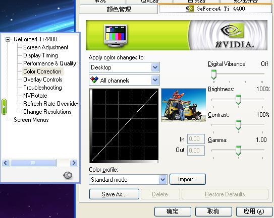 PC安装了新显卡,总觉得屏幕太亮。怎么处理?
