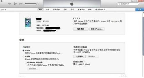 一台电脑用iTunes肿么备份两部iPhone的资料呢?
