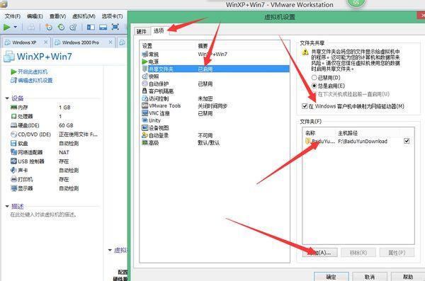 为何我在vmware设置的主机共享文件夹在虚拟机中看不到?