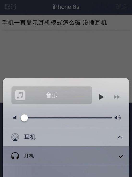 iPhone6没插耳机却是耳机模式,怎么调啊