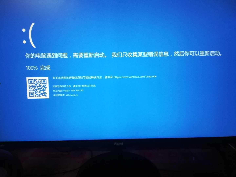 R3 2200g+技嘉A320M-S2H+威刚4G DDR4 2400。新机装WIN10蓝屏出现APCI_BIOS_ERROR,请问是什么原因,如何处理?