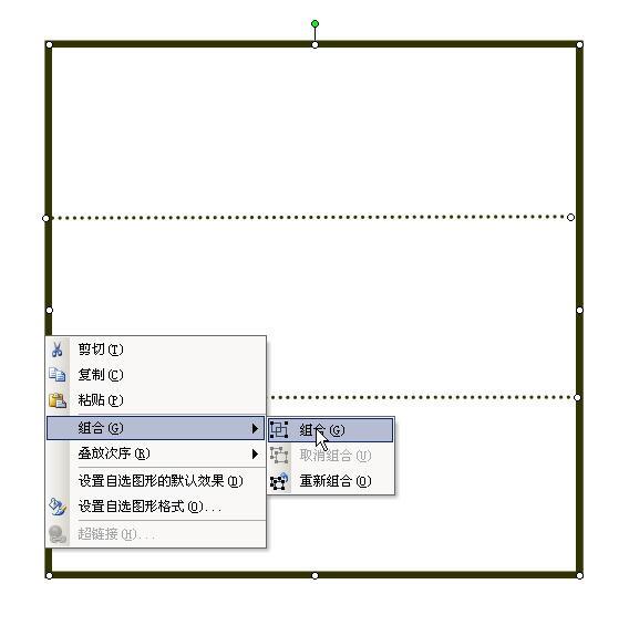 用word2003表格快速制作拼音田字格的方法图片