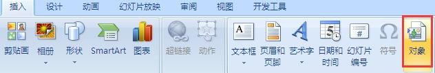在ppt 中嵌入word文档,怎么在幻灯片全屏播放过程中打开该word?