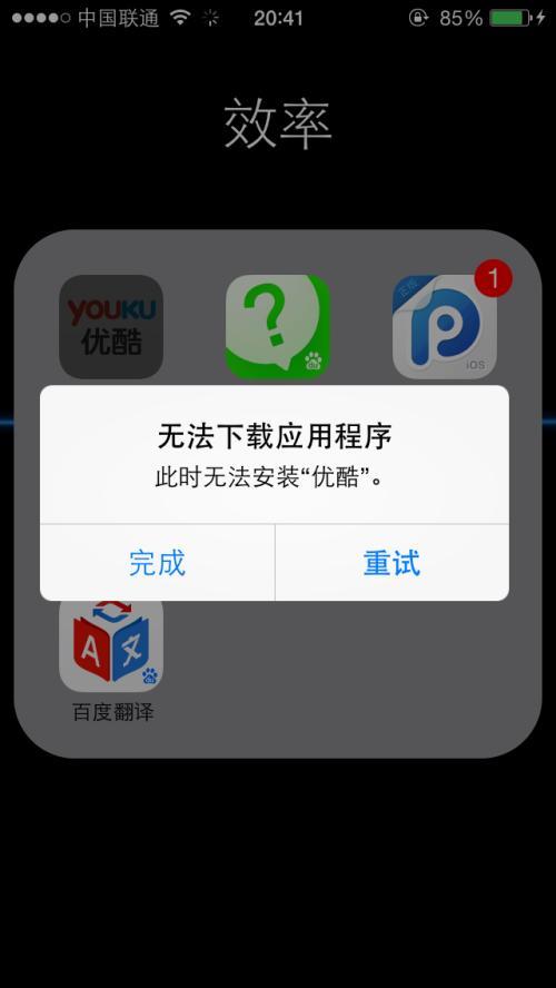 苹果手机内存满了导致开不了机怎么处理