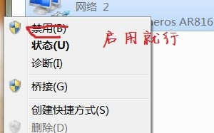 台式机w7旗舰版电脑系统还原失败后电脑图标显示红叉但是手机可以连
