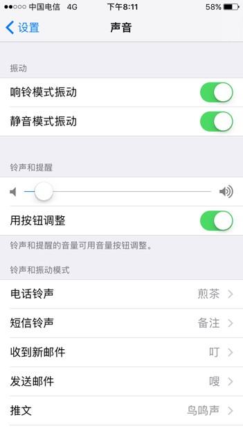 苹果手机的QQ里声音肿么调小点