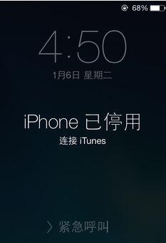 iphone已停止使用,请连接itunes 什么意思,怎么修复,?