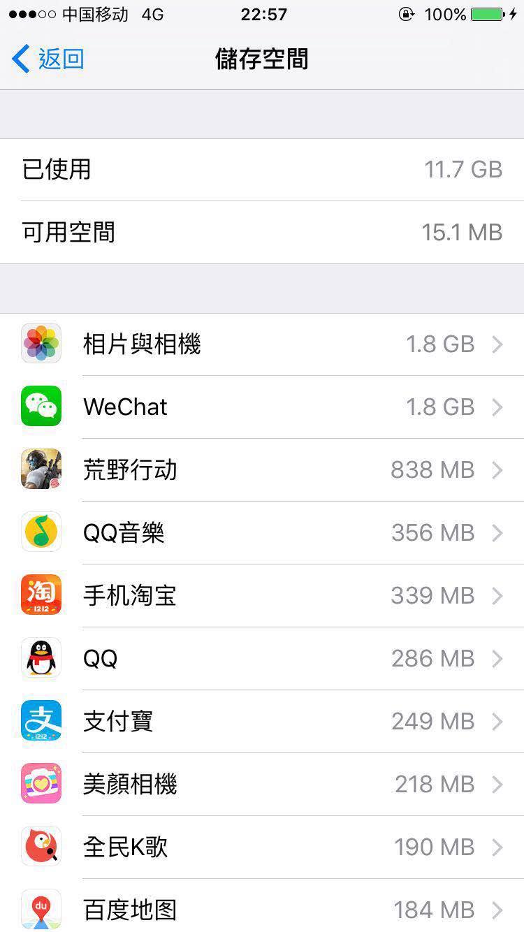 苹果手机怎么样清理app缓存?