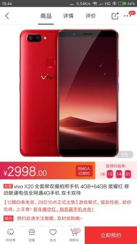 vivo X20有红色配色版吗?vivo X20值得入手吗?